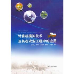 计算机模拟技术及其在农业工程中的应用