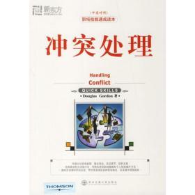 冲突处理(4)(中英对照)——新东方大愚职场技能丛书