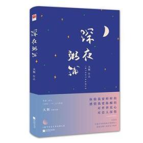 深夜粥铺 大斯 江苏凤凰文艺出版社 9787559418586