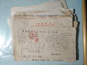 文革:60年代在连江县城关的一起房产纠纷资料一套 稀有孤品