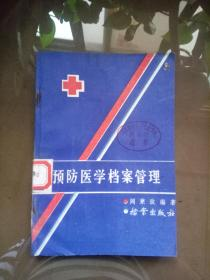预防医学档案管理.【见描述 馆藏】