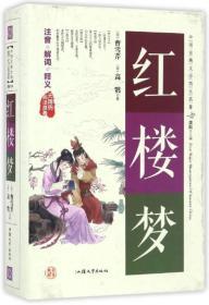 红楼梦(无障碍阅读原著)/中国古典文学四大名著
