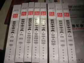 世界军事宝典《兵器卷》《军事理论卷》《军事人物卷》《战例卷》全四卷 全八册、16开精装