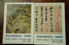 东京国立博物馆图版目录 中国绘画 书法篇 16开全2卷合售 600余图