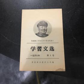 学习文选 1968年第1号 复县革命委员会编