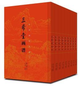三希堂画谱(套装共9册)