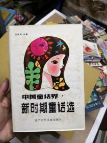 中国童话界新时期童话选