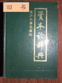资本论辞典