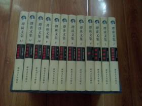 谭谈文集  全12册  精装带外包装盒2006年一版一印 非常结实书连包装盒重约6--7公斤