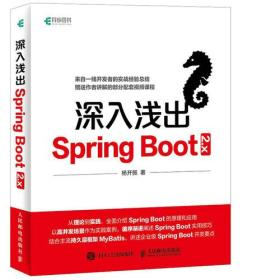 深入浅出Spring Boot 2.x 杨开振 人民邮电出版社 9787115486387