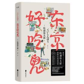 日本现代散文集:东京好吃鬼(精装)
