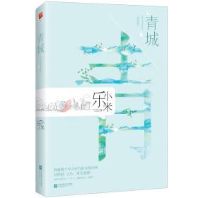 青城(典藏版)