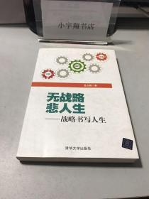 无战略悲人生:战略书写人生 【签赠本】
