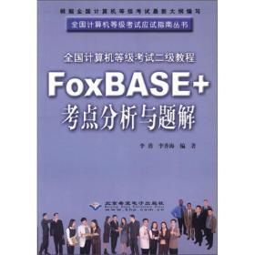 FOXBASE+考点分析与题解