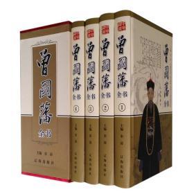 曾国藩全书(全四册)
