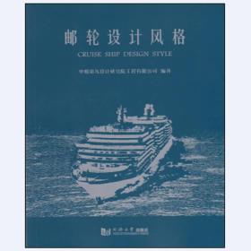 新书--邮轮设计风格