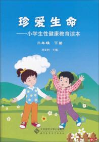 珍爱生命:小学生性健康教育读本(3年级下册)