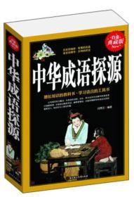 白金典藏版:中华成语探源