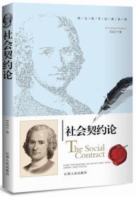 社会契约论 卢梭 孙笑语 9787210046042 江西人民出版社