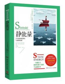 静能量 法 克里斯多夫.安德烈 湖南文艺出版社 9787540458553