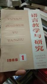 语言教学与研究 1988年1