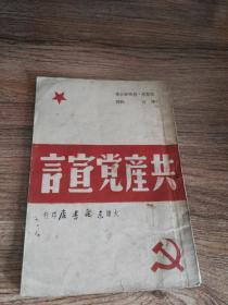共产党宣言(大连东北书店印行,1948年1月初版1949年3月再版)