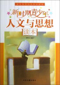 新时期青少年知识读本——新时期青少年人文与思想读本