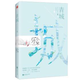 青城Ⅱ(大结局)(典藏版)