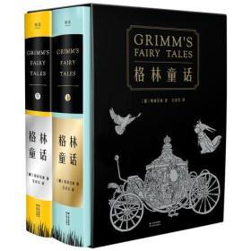 格林童话(210篇童话全本无删减。译自1857年德语经典第7版,新增25篇通行版未收录故事。)