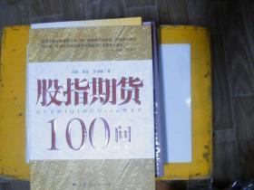 股指期货100问(第二版)