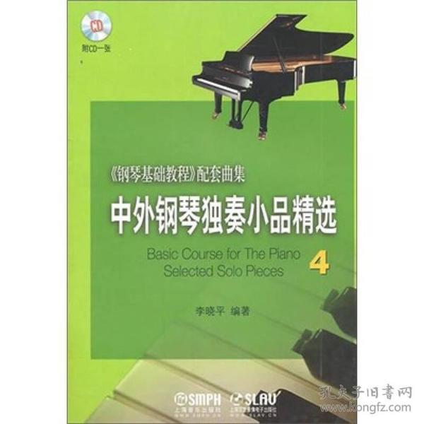 中外钢琴独奏小品精选4