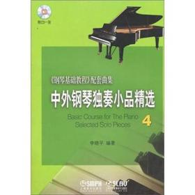 中外钢琴独奏小品精选