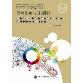 品牌形象与CIS设计 林采霖 上海交通大学出版 9787313074744