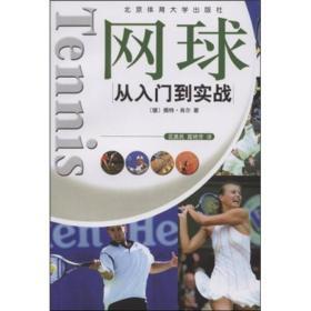 网球:从入门到实战