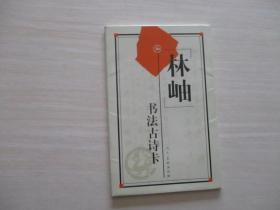 林岫 书法古诗卡(10张)【701】