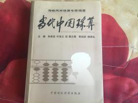 当代中国珠算