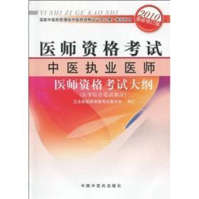 医师资格考试:中医执业医师医师资格考试大纲(医学综合笔试部分)(2010版)