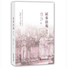 正版新书证劵法苑第十五卷