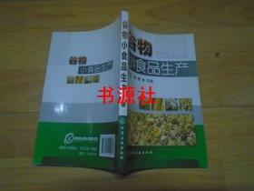谷物小食品生产【馆藏】