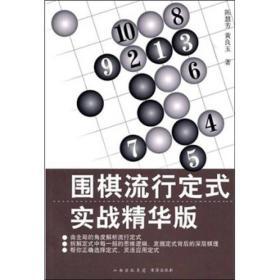 围棋流行定式:实战精华版