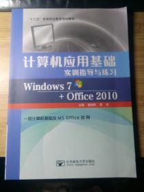 计算机应用基础实训指导与练习 北京邮电大学