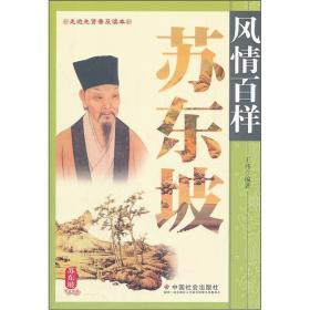 走进先贤普及读本:风情百样苏东坡