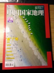 中国国家地理2018年1期 广西专辑(上)
