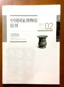 中国国家博物馆馆刊2017.02