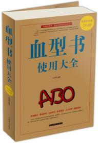 书使用大全 文若愚著  血型书使用大全 文若愚 9787511313706 中国华侨出版社