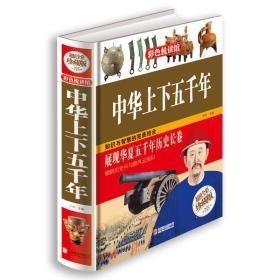 中华上下五千年(彩色悦读馆)