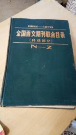 1962-1978全国西文期刊联合目录(科技部分)N-Z