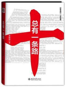 总有一条路 曹保印 北京大学出版社 9787301232859