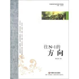 中国新锐作家校园文学经典:往N+1的方向