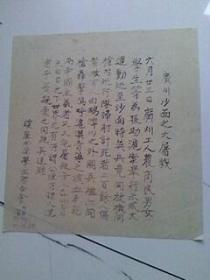 中国革命博物馆 复制品 【250X230】